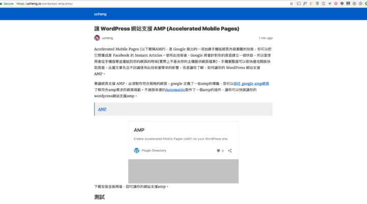 如何讓 WordPress 網站支援 AMP(Accelerated Mobile Pages)
