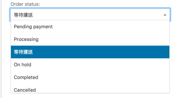 WooCommerce 客製化 –  新增訂單狀態