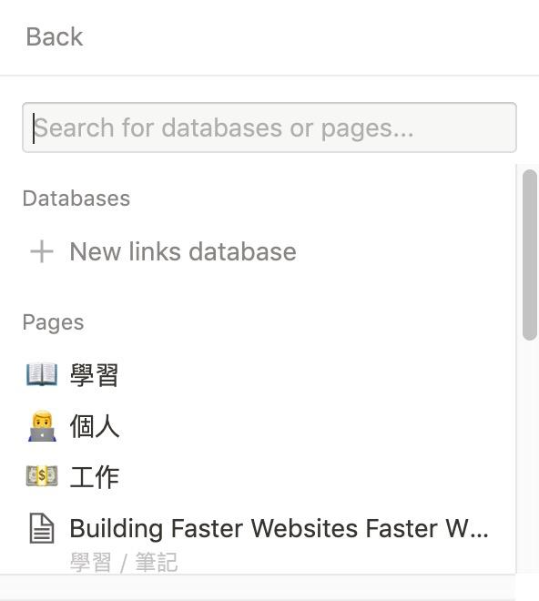 notion web clipper 選擇資料庫
