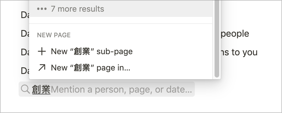 notion 2.9 add in-line subpage