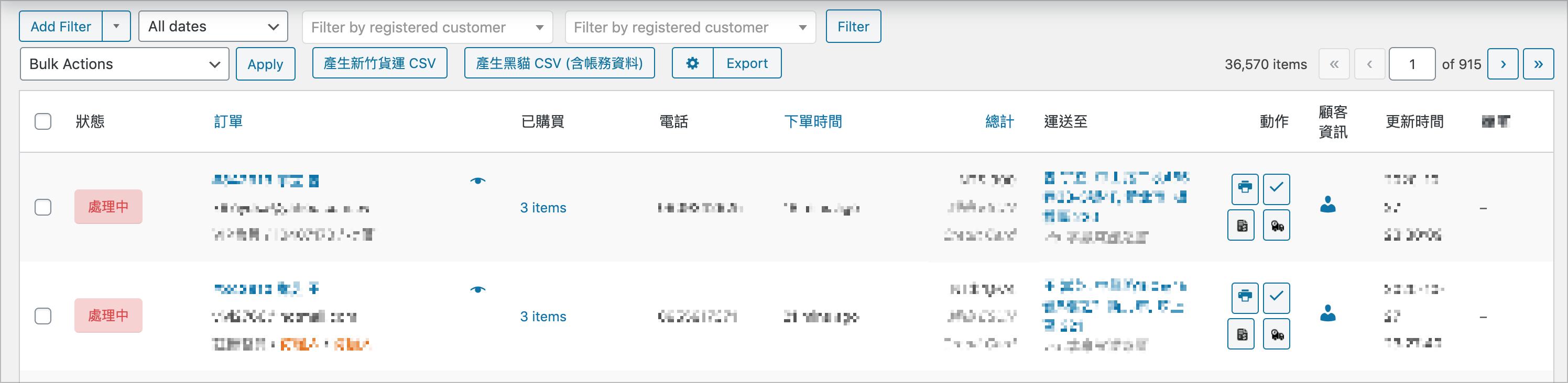 WooCommerce 客製化訂單清單欄位